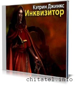 Кэтрин Джинкс - Инквизитор (Аудиокнига)