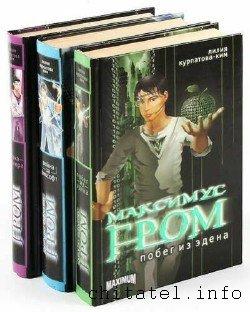 Лилия Курпатова-Ким - Сборник (9 книг)