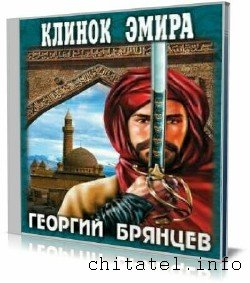 Георгий Брянцев - Клинок эмира (Аудиокнига)