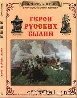 Нина Орлова - Герои русских былин
