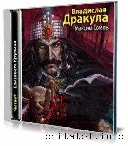 Максим Сомов - Владислав Дракула (Аудиокнига)