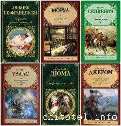 Зарубежная классика - Сборник (74 книги)