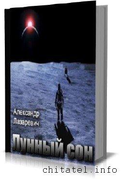 Александр Лазаревич - Сборник (16 книг)