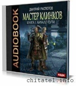 Максим Распопов - Начало пути (Аудиокнига)