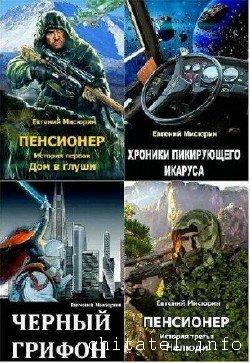 Евгений Мисюрин - Сборник (6 книг)