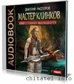 Дмитрий Распопов - Мастер клинков-2. Клинок выковывается (Аудиокнига)