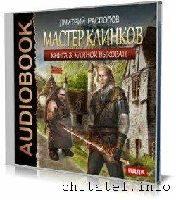 Дмитрий Распопов - Мастер клинков-3. Клинок выкован (Аудиокнига)
