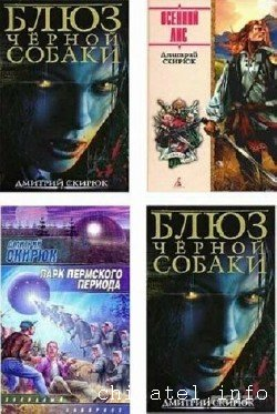 Дмитрий Скирюк - Сборник (8 книг)
