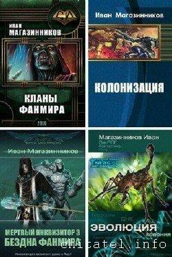 Иван Магазинников - Сборник (16 книг)