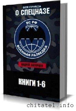 Вся правда о спецназе. Мемуары бойцов спецподразделений. Серия (6 книг)