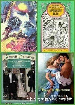 Ксавье де Монтепен. Сборник (13 книг)
