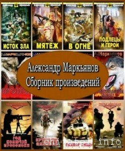 Александр Маркьянов - Сборник (68 книг)