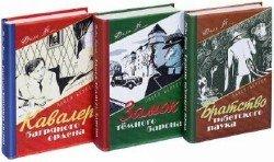 Павел Бергер - Дело №... Сборник (3 книги)