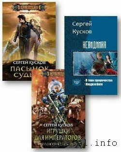 Сергей Кусков - Сборник (21 книга)