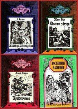 Романы приключений. Сборник (22 книги)