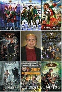 Дмитрий Дашко - Сборник (12 книг)