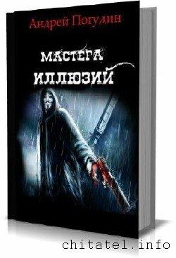 Андрей Погудин - Мастера иллюзий