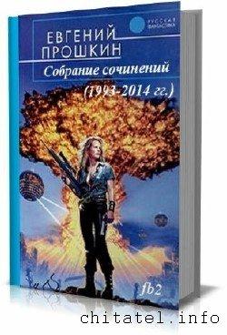 Евгений Прошкин - Сборник (26 книг)