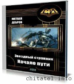 Матвей Дебров - Звездный странник. Начало пути (Аудиокнига)