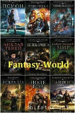 Fantasy-world  (18 книг)