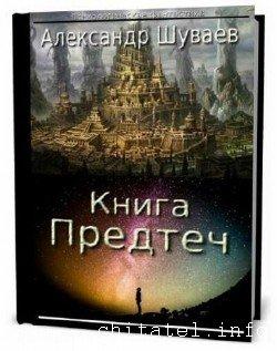 Александр Шуваев - Книга Предтеч