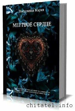Мария Введенская - Библиотека Смерти. Сборник (4 книги)