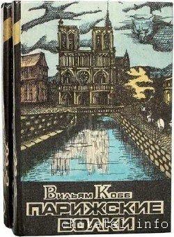 Жюль Лермина - Сборник (9 книг)