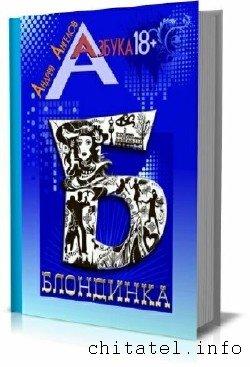 Ангелов Андрей - Азбука 18+