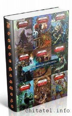 Боевое фэнтези - Сборник (59 томов)