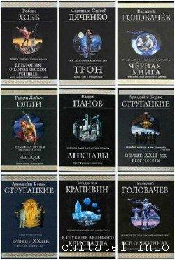 Гиганты фантастики - Сборник (66 книг)