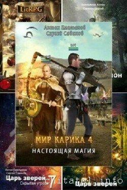 Антон Емельянов, Сергей Савинов - Сборник (21 книга)