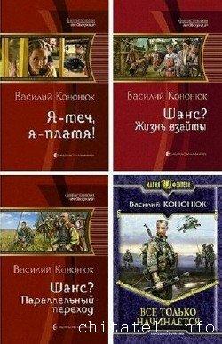 Василий Кононюк - Сборник (7 книг)