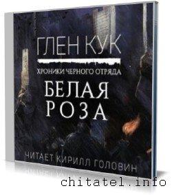 Глен Кук - Белая Роза (Аудиокнига)