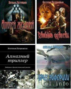 Наталья Патрацкая - Сборник (37 книг)