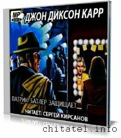 Джон Диксон Карр - Патрик Батлер защищает (Аудиокнига)