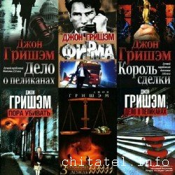 Джон Гришэм - Сборник (36 книг)