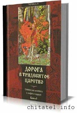 Александра Сергеева - Дорога в тридесятое царство