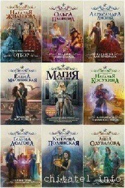 Звёзды романтического фэнтези - Сборник (16 книг)