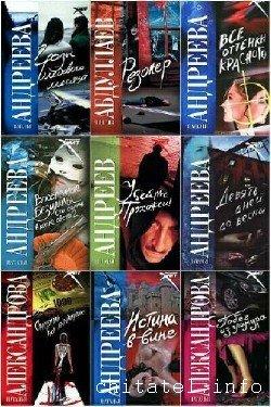Серия - Русский хит (128 книг)