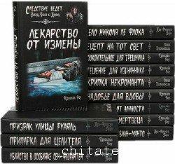 Следствие ведет... в 19 томах