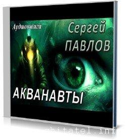 Сергей Павлов - Акванавты (Аудиокнига)