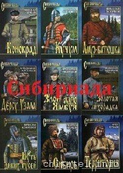 Сибириада - Сборник (155 книг)