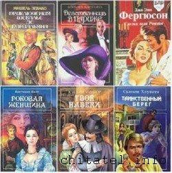 Библиотека любовного и авантюрного романа - Сборник (23 книги)