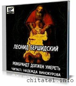 Леонид Бершидский - Рембрандт должен умереть (Аудиокнига)