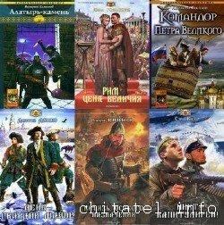 Историческая авантюра - Серия (202 книги)