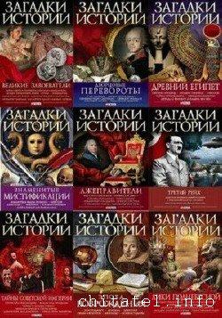 Загадки истории - Серия (23 книги)