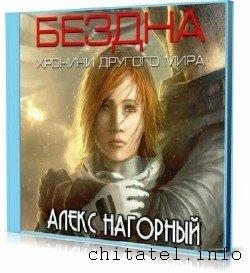 Алекс Нагорный - Бездна (Аудиокнига)