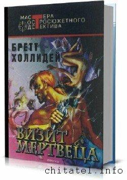 Бретт Холлидей - Визит мертвеца (сборник)