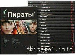 Проект Этногенез - Серия (82 книги)