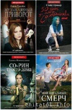 Звезда Рунета - Серия (63 книги)